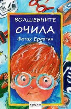 Слика на Волшебните очила - Фатих Ердоган