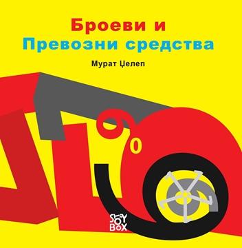 Слика на Броеви и превозни средства